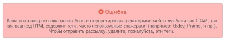 """Почтовые рассылки и рассылка """"Популярный контент"""" Image_16"""