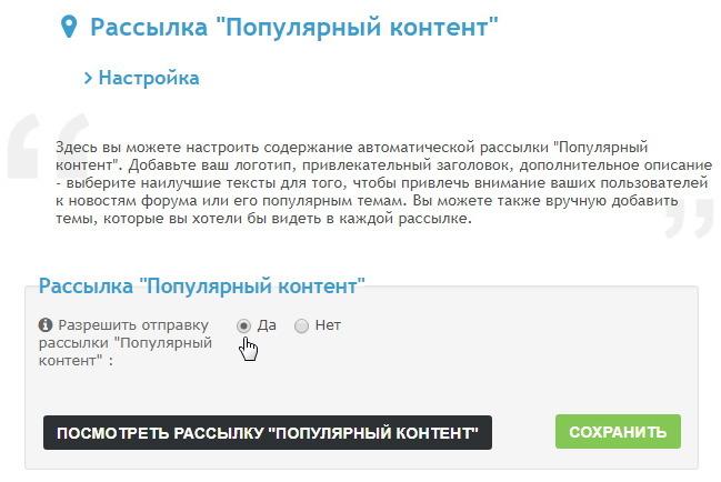 """Почтовые рассылки и рассылка """"Популярный контент"""" Image_19"""