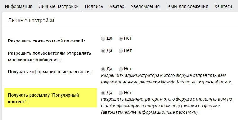 """Почтовые рассылки и рассылка """"Популярный контент"""" Image_20"""