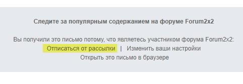 """Почтовые рассылки и рассылка """"Популярный контент"""" Image_21"""
