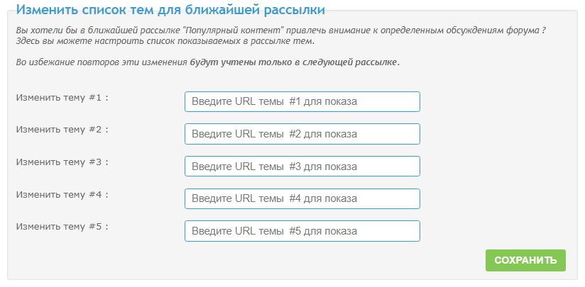 """Почтовые рассылки и рассылка """"Популярный контент"""" Image_22"""