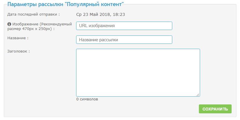 """Почтовые рассылки и рассылка """"Популярный контент"""" Image_23"""